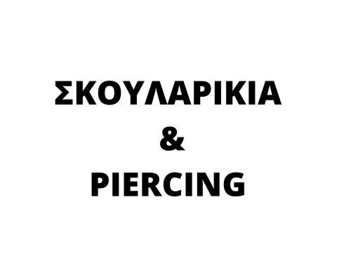 ΣΚΟΥΛΑΡΙΚΙΑ & PIERCING