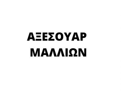 ΑΞΕΣΟΥΑΡ ΜΑΛΛΙΩΝ